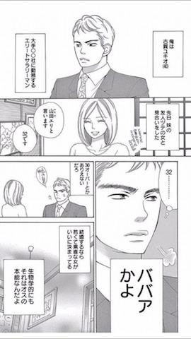 ダメ恋愛1.jpg