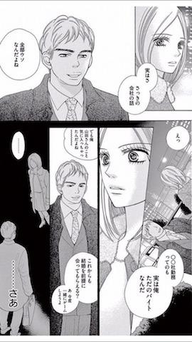 ダメ恋愛2.jpg
