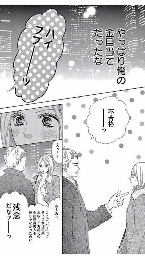 ダメ恋愛3.jpg