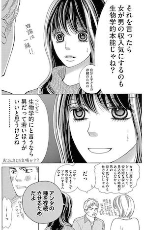 ダメ恋4.PNG