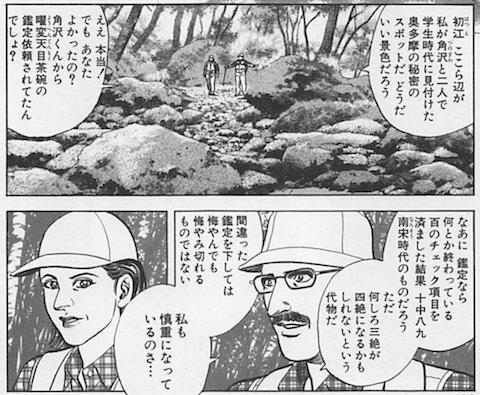 ラーメン天目1.png