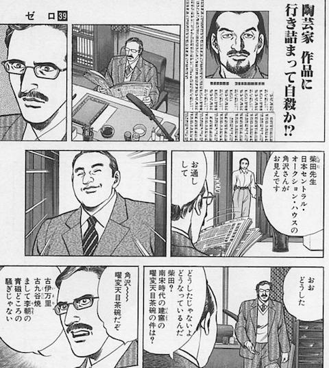 ラーメン天目2.png