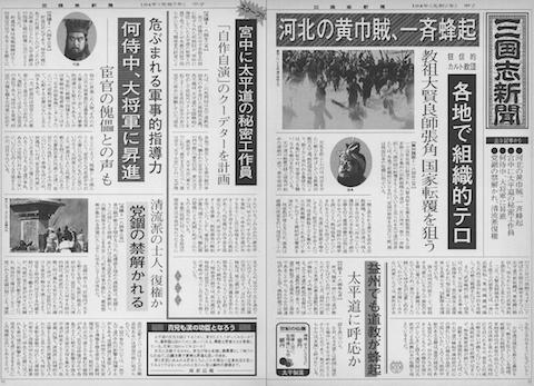 三国志新聞1.png