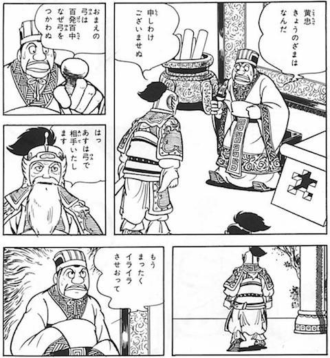 三国志新聞2.png