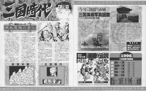 三国志新聞3.png