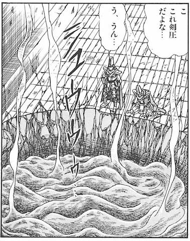 剣圧3.png