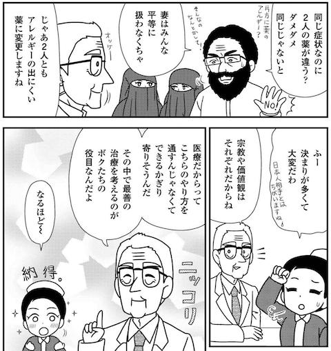 医者3.png