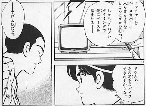 広田4.png