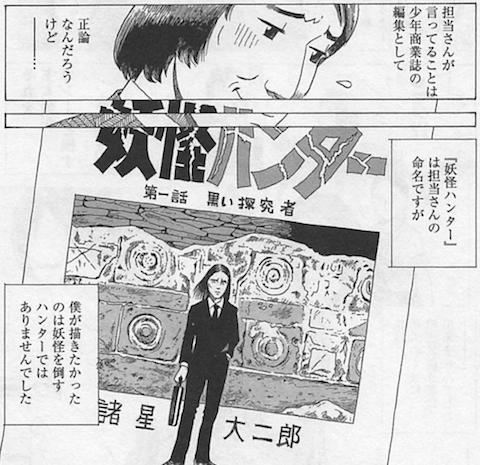 怪奇漫画2.png