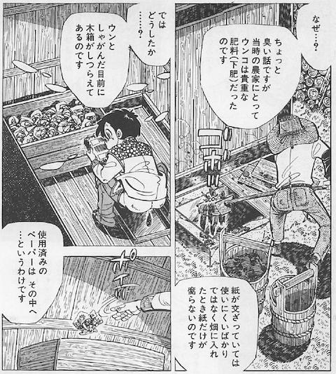 手塚4.png