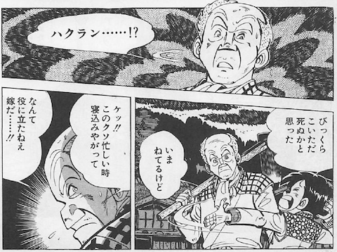 手塚5.png