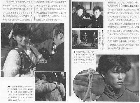 斉藤由貴1.png