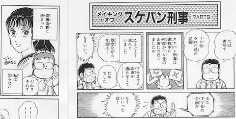 斉藤由貴3.png