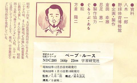 方倉3.png