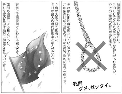 死刑構造.png