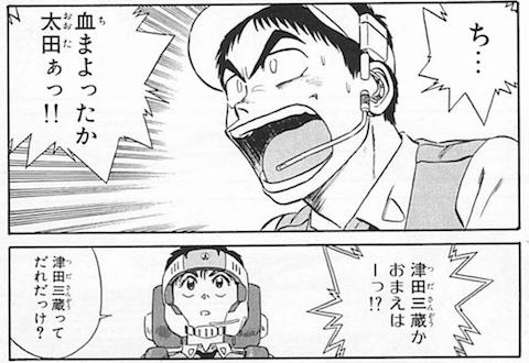 津田三蔵2.png
