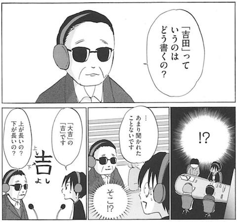 津田三蔵3.png