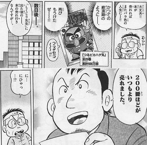 漫画村死亡3.png