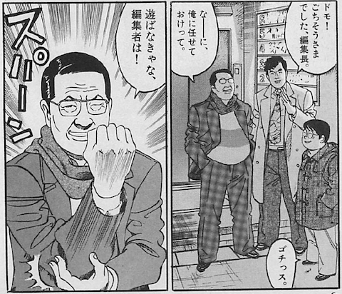編集者2.png