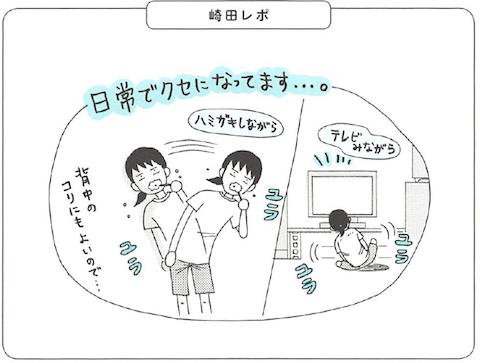 ずぼらヨガ2.png