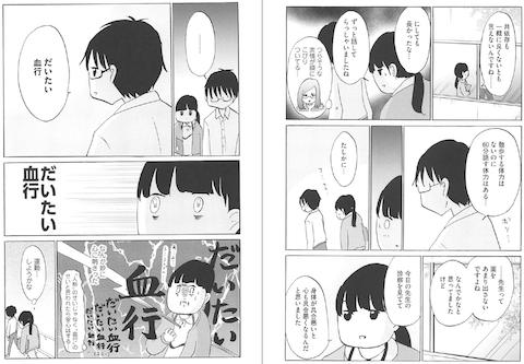 ずぼらヨガ4.png