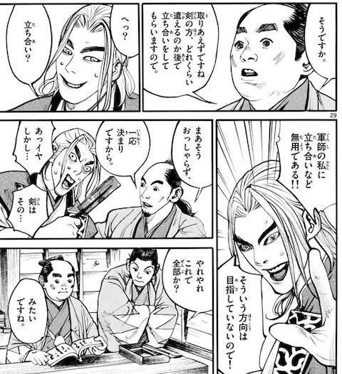 アサギロ谷三兄弟4.png