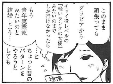 バチェラー福満3.png