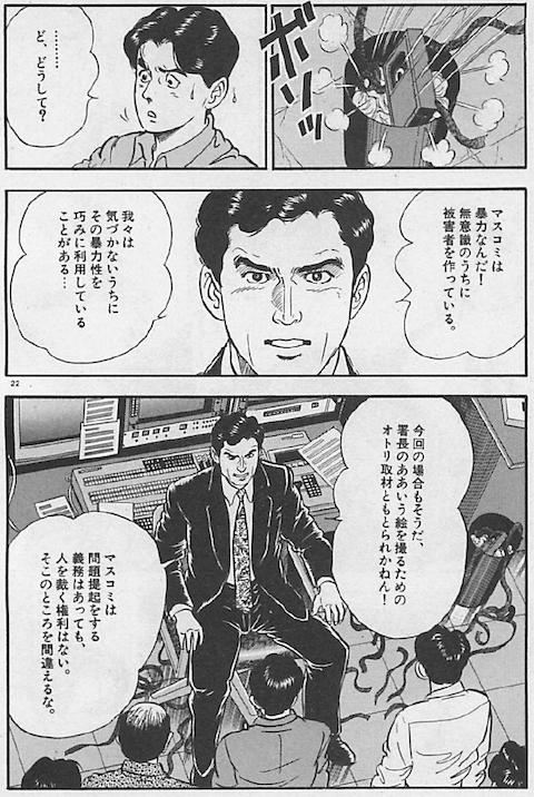 ラストニュース4.png