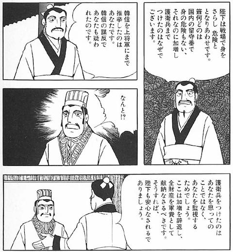史記13蕭何.png