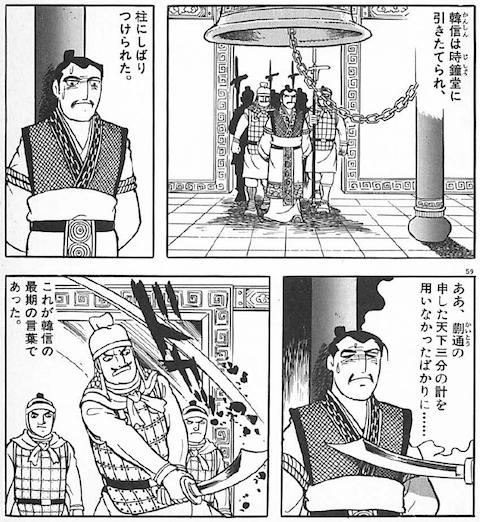史記13韓信.png
