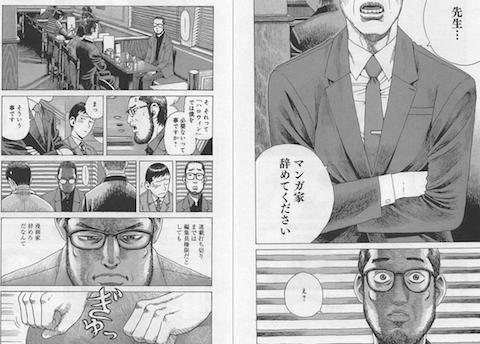怪奇漫画編集1.png
