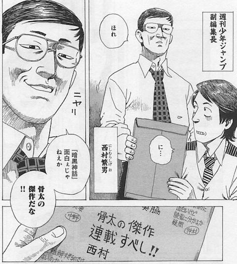 怪奇漫画編集2.png