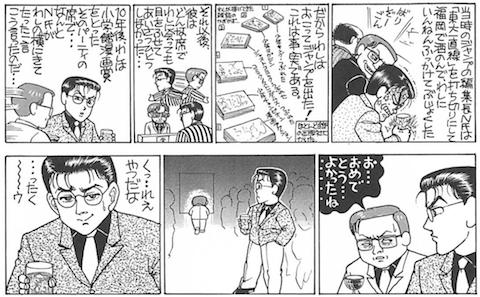 怪奇漫画編集3.png