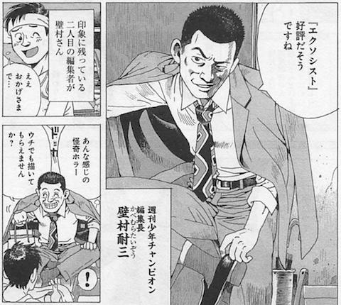 怪奇漫画編集4.png