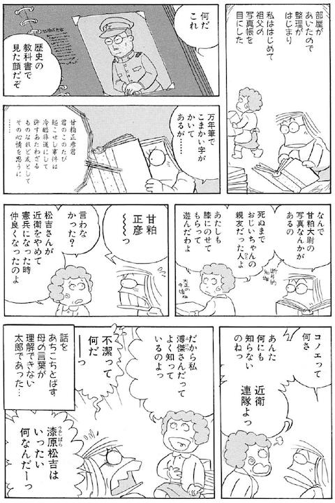 松吉伝1.png