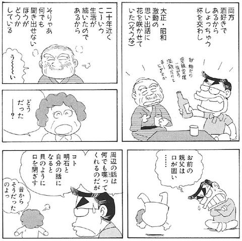 松吉伝2.png