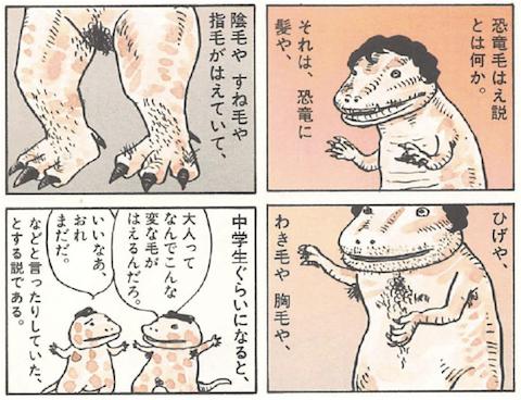 毛生え説.png