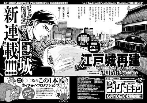 江戸城4.jpg