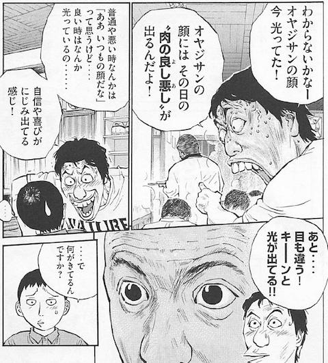 焼肉4.png