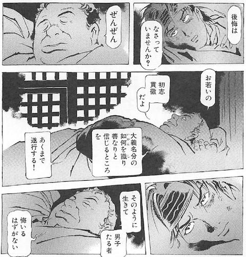 田中正造3.png