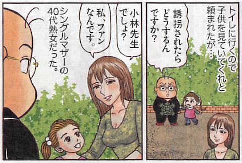 辻説法2.png