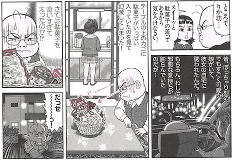 辻説法3.png