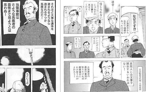 金玉均暗殺1.png