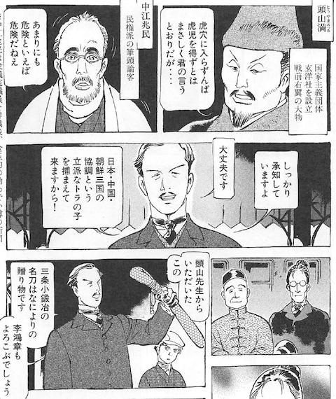 金玉均暗殺3.png