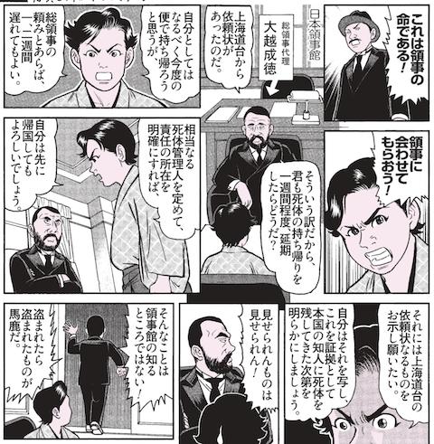 金玉均暗殺4.png