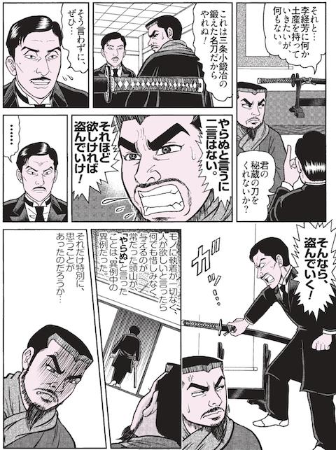 金玉均暗殺5.png