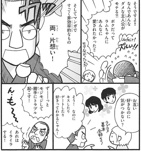 間柴熱愛4.PNG